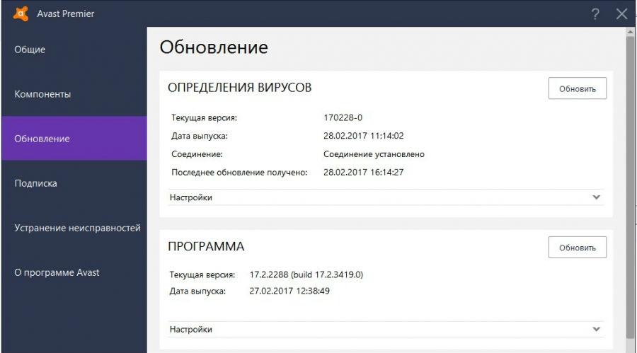 Avast скачать бесплатно пробную версию на 180 дней.