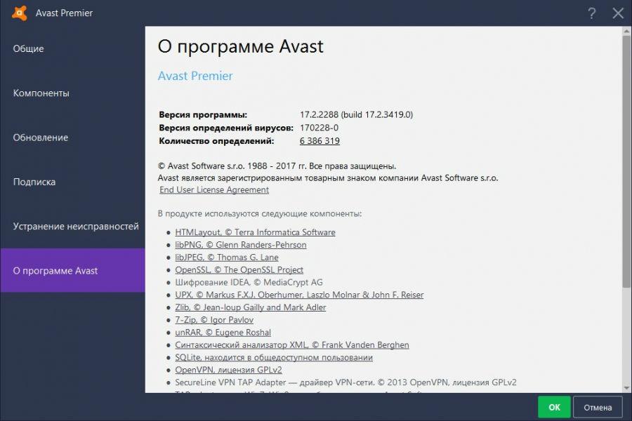 Avast! Free antivirus 2018 скачать бесплатно без регистрации.