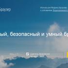 Яндекс Браузер новая версия