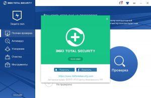 360 total security 2018 последняя версия