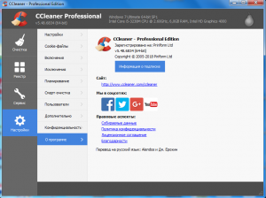 Ccleaner Professional Plus (2018)