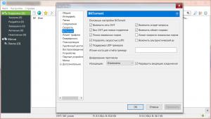 Utorrent для Windows 10 64 bit