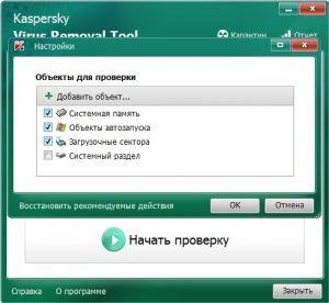 Kaspersky Virus Removal Tool 2018