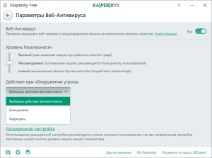 Антивирус Касперского на 1 год 2018