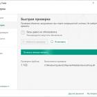 Антивирус Касперского (2019)