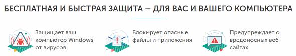 Антивирус Касперского (2019) на 1 год