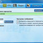 Fraps 3.5.9 русская версия