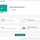 Пробная версия антивируса Касперского на 30 дней