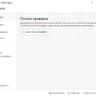 Пробная версия антивируса Касперского 2019
