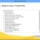Выбор продукта Microsoft Office 2010