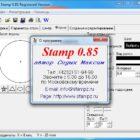 Stamp 0.85 русская версия полная