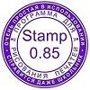 Stamp 0.85 скачать бесплатно на русском