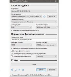 Rufus на Русском языке для Windows 10 64 bit