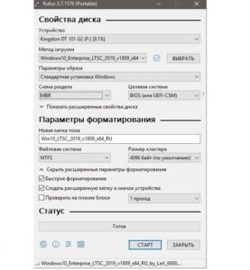 Rufus на Русском языке для Виндовс 10